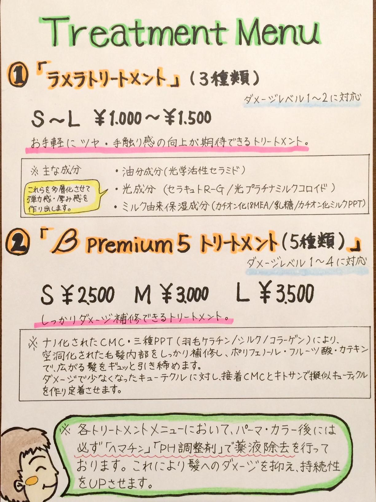 岡山市南区美容院ラティールのトリートメントのメニュー表